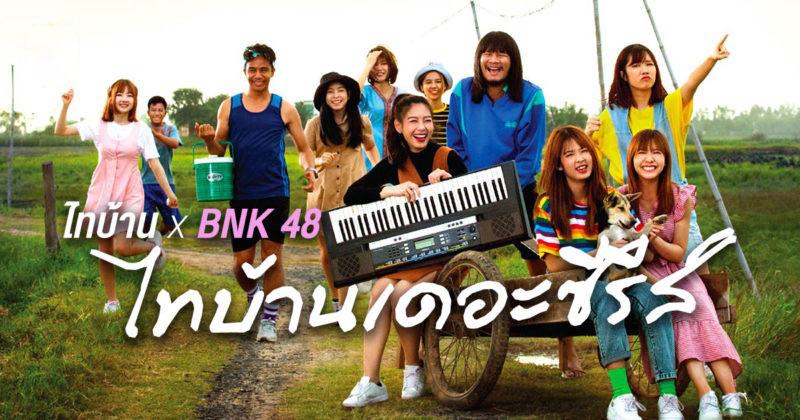 ไทบ้าน X BNK48 จากใจผู้สาวคนนี้