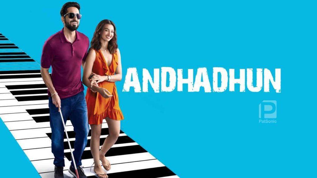 Andhadhun : บทเพลงในโลกมืด