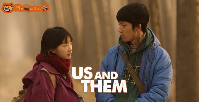 Us And Them ความรักแปลกหน้าของสองเรา