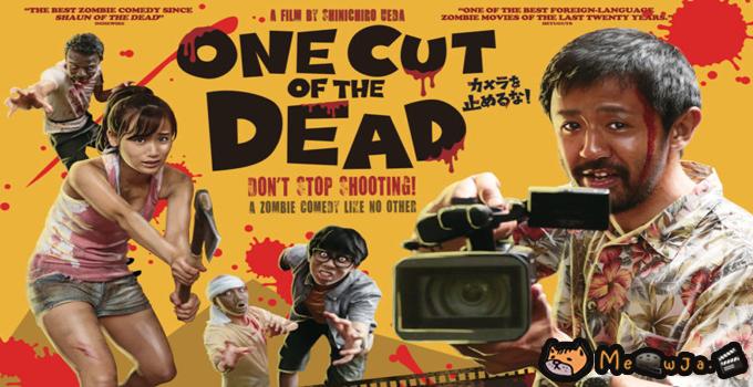 One Cut Of The Dead : คัทซอมบี้งับๆๆๆ