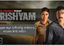 drishyam ดูdrishyam